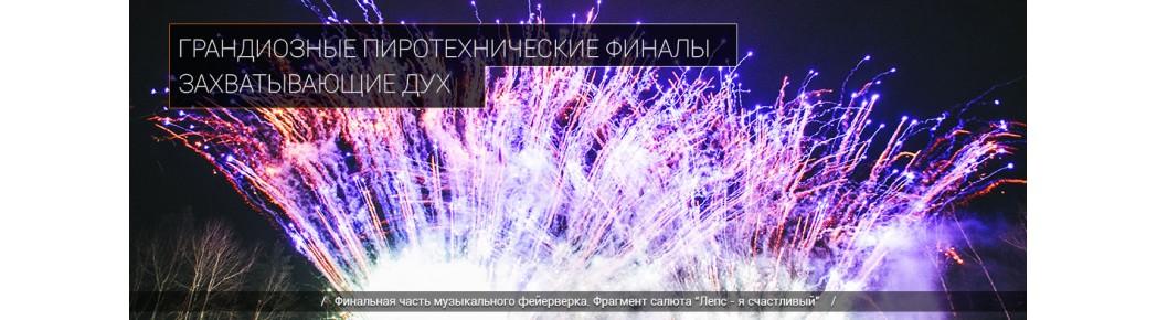 Салюты и фейерверки Одесса